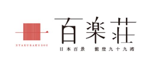株式会社百楽荘